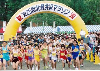 北軽井沢マラソン_0003.jpg