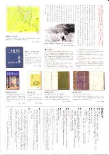 岸田衿子_0002.jpg
